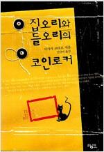 [중고] 집오리와 들오리의 코인로커