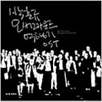 [중고] 박훈규 오버그라운드 여행기 - O.S.T.