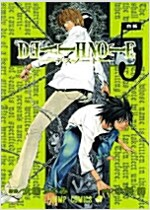 Death Note, Vol. 5 (Paperback)
