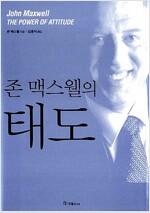 [중고] 존 맥스웰의 태도