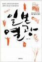 일본 열광 - 문화심리학자 김정운의 도쿄 일기 & 읽기