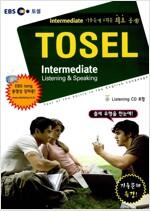 [중고] Tosel Intermediate 기출문제특강! Section 1