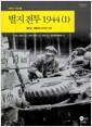 [중고] 벌지 전투 1944 2