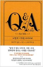 Q&A a Day for Me : 나만의 시크릿 다이어리