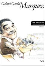 꿈을 빌려드립니다 : 가브리엘 가르시아 마르케스 소설