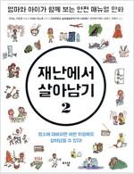 [중고] 재난에서 살아남기 2