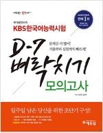 KBS 한국어능력시험 D-7 벼락치기 모의고사