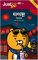 [중고] 저스트 고 타이완 (2016~2017 전면개정판) (카카오프렌즈 스페셜 에디션)