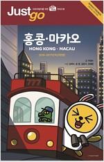 저스트 고 홍콩.마카오 (2016~2017 최신개정판) (카카오프렌즈 스페셜 에디션)