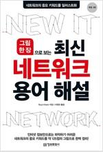 최신 네트워크 용어 해설