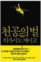 [중고] 천공의 벌