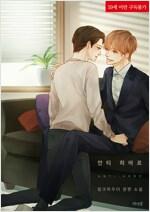 [BL] 안티-히어로