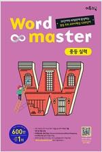 [중고] 워드 마스터 Word Master 중등 실력 (2018년용)