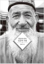 [중고] 중앙아시아 인문학 기행