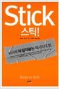 [중고] Stick 스틱!