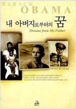 내 아버지로부터의 꿈
