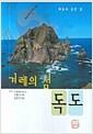 [중고] 겨레의 섬 독도