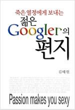 [중고] 죽은 열정에게 보내는 젊은 구글러의 편지