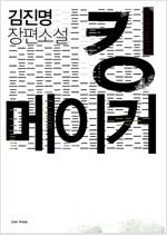 [중고] 킹 메이커
