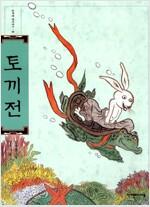 [중고] 토끼전