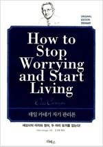 [중고] How to Stop Worrying and Start Living (영문포켓판)