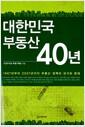 대한민국 부동산 40년