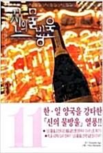 [중고] 신의 물방울 와이드판 11