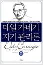 [중고] 데일 카네기 자기 관리론 (클래식판)