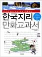 [중고] 한국지리 만화교과서