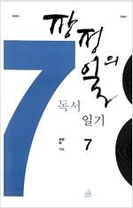 [중고] 장정일의 독서일기 7