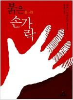 붉은 손가락