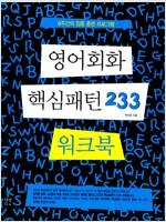 [중고] 영어 회화 핵심패턴 233 워크북