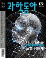 [중고] 과학동아 2016.10