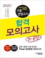 2017 에듀윌 고졸검정고시 합격모의고사 7일 끝장