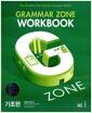 [중고] 능률 Grammar Zone 기초편 Workbook