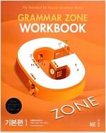 [중고] 능률 Grammar Zone 기본편 1 Workbook
