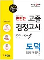2017 에듀윌 고졸검정고시 합격기본서 도덕 (생활과 윤리)