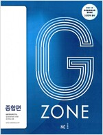 [중고] 능률 Grammar Zone 종합편