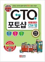 [중고] 2017 백발백중 GTQ 포토샵 CS4 1급 (동영상 강의 제공)