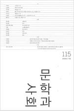 문학과 사회 115호 - 2016.가을 (본책 + 하이픈)