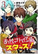 あんさんぶるスタ-ズ!(3): KCx (コミック)