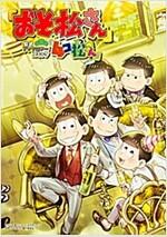 おそ松さん 公式アンソロジ-コミック 『4コ松さん』