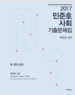 2017 민준호 사회 기출문제집 - 전3권