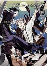 文豪ストレイドッグス 公式アンソロジ- ~麗~ (角川コミックス·エ-ス) (コミック)