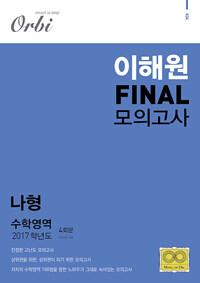 2017 이해원 FINAL 모의고사 수학영역 나형 (2016년)
