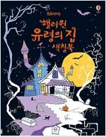 핼러윈 유령의 집 색칠북