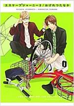 エスケ-プジャ-ニ- (2) (ビ-ボ-イコミックスデラックス) (コミック)