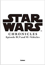 STAR WARS Chronicles Episode IV, V AND VI/Vehicles : スタ-·ウォ-ズ·クロニクル エピソ-ド4,5,6/ビ-クル編 (大型本)