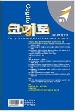[중고] 코기토 80