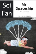 Mr. Spaceship - SciFan 제35권